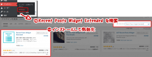 Recent Posts Widget Extended のインストール