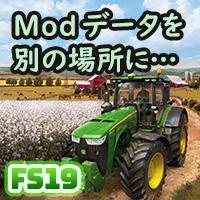 【FS19】 Farming Simulator 19 のModデータを他のフォルダに変更する - サムネイル