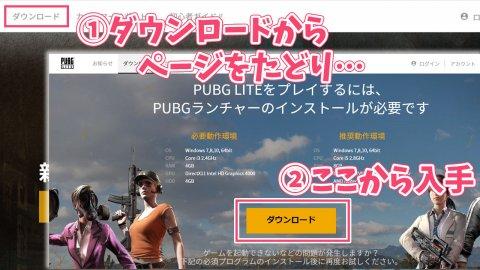 PUBG LITE のダウンロード
