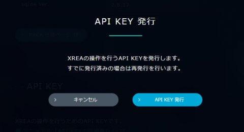 API KEY 発行