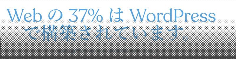 バナー - WordPress
