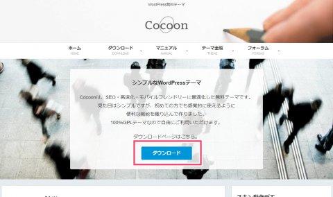 Cocoonの公式サイト