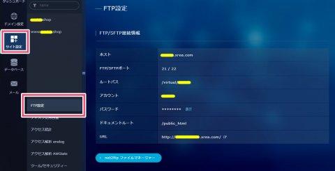 FTP/SFTP接続情報
