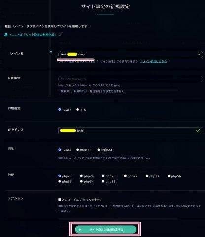 サイト設定の新規作成