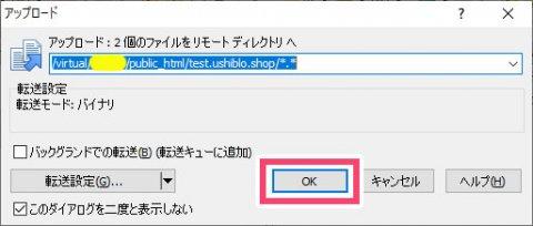 WinSCP - アップロード
