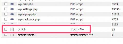 net2ftp - マルチバイトのファイル名