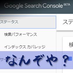 Google Search Console を使ってみる