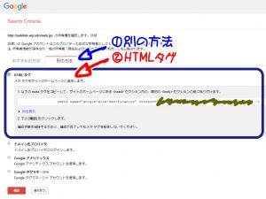 所有者の確認-HTMLタグ