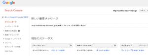 Google Search Console のダッシュボード