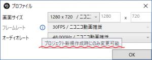 FPSが変更できるタイミング