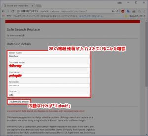 「Search Replace」 DB接続情報の確認