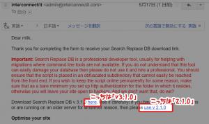 「Search Replace DB」のダウンロード2