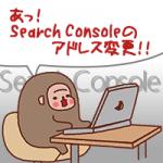 【WP】ドメイン切り替えには「Search console」の切り替えも必要だった…-サムネイル