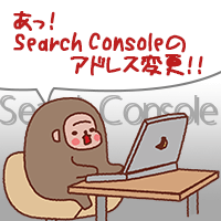 【WP】ドメイン切り替えには「Search console」の切り替えも必要だった…-サムネイル