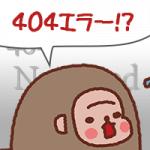 【WP】ページがねぇよ!(404 NotFound)って「Search Console」に怒られる-サムネイル