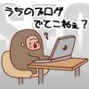 【WP】ブログをググれるようにする-サムネイル