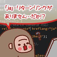 【WP】Search Console に「「ja」 - リターンリンクがありません」と文句を言われた-サムネイル