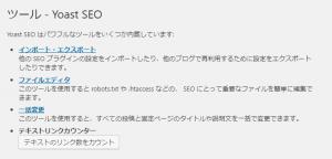ツールのページ