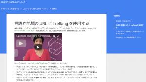 言語や地域の URL に hreflang を使用する - Search Console ヘルプ