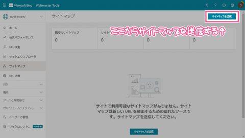 サイトマップの登録②