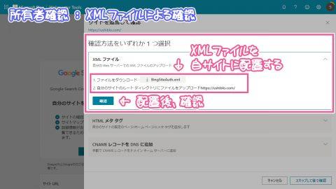 サイト登録 - 新たに登録②-A