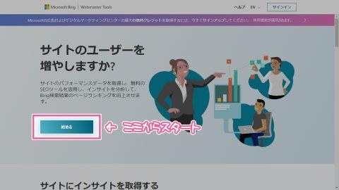 Bing - アカウント・サイト登録①