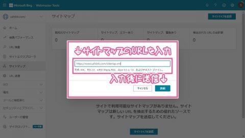 サイトマップの登録③