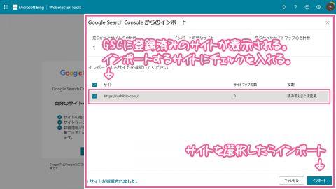 サイト登録 - GSCからのインポート⑤