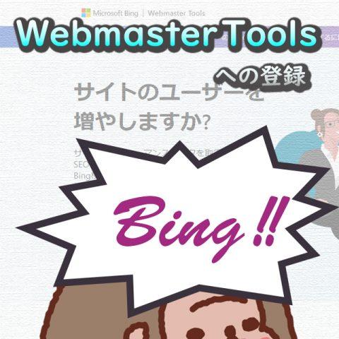 サムネイル_Bingにサイトを登録する