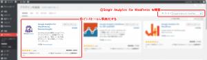 Google Analytics for WordPress のインストール