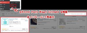 Recent Posts Widget Extended のインストール