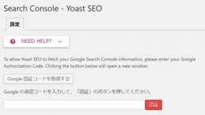 Search Console の設定項目