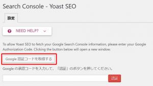 Search Console の設定1