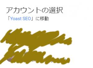 Search Console の設定2
