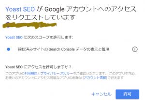 Search Console の設定3