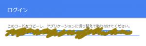 Search Console の設定4
