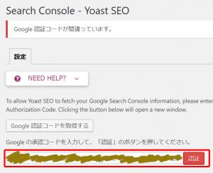 Search Console の設定5