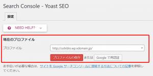 Search Console の設定6