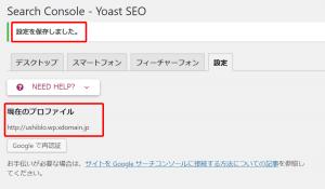 Search Console の設定7