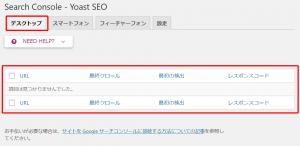 Search Console の設定8