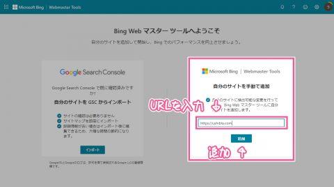 サイト登録 - 新たに登録①