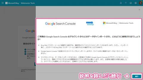サイト登録 - GSCからのインポート②