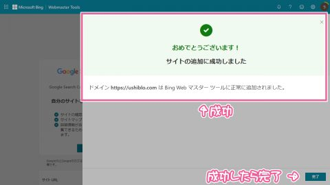サイト登録 - 新たに登録③