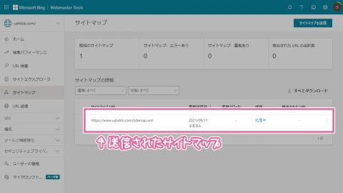 サイトマップの登録④