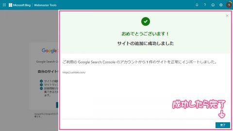 サイト登録 - GSCからのインポート⑥