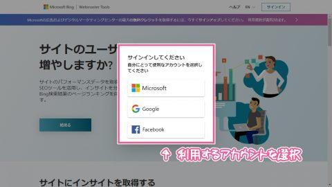 Bing - サイト登録②