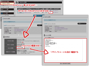 htaccessの編集画面を開く