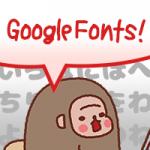 【WP】「Google Fonts + 日本語」の文字見本を作ってみた-サムネイル