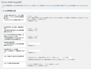 「Throws SPAM Away」の設定項目