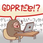 【WP】なんとなくGDPR対策をしてみようと思う - サムネイル